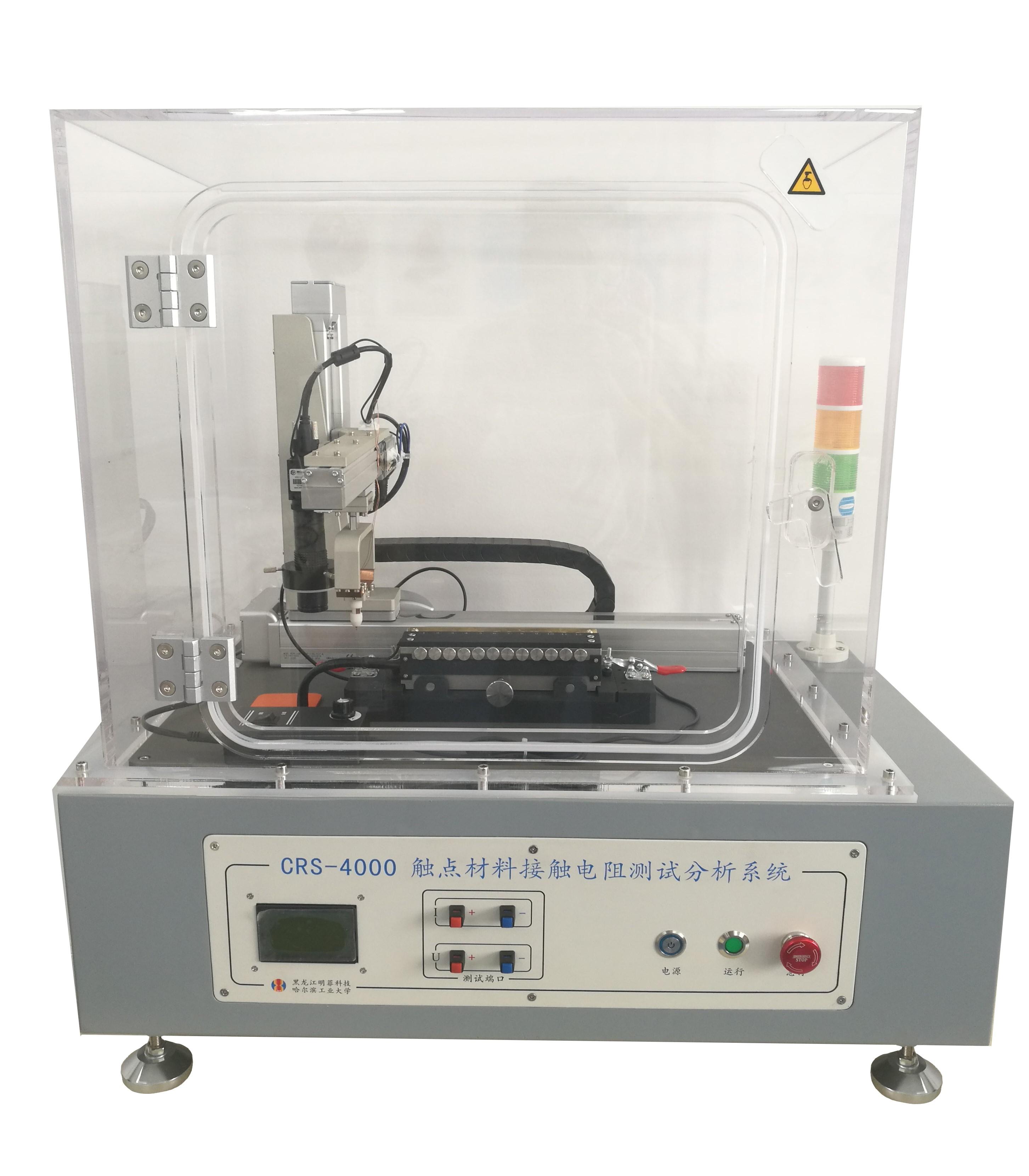 CRS系列觸點材料接觸電阻自動測試分析系統