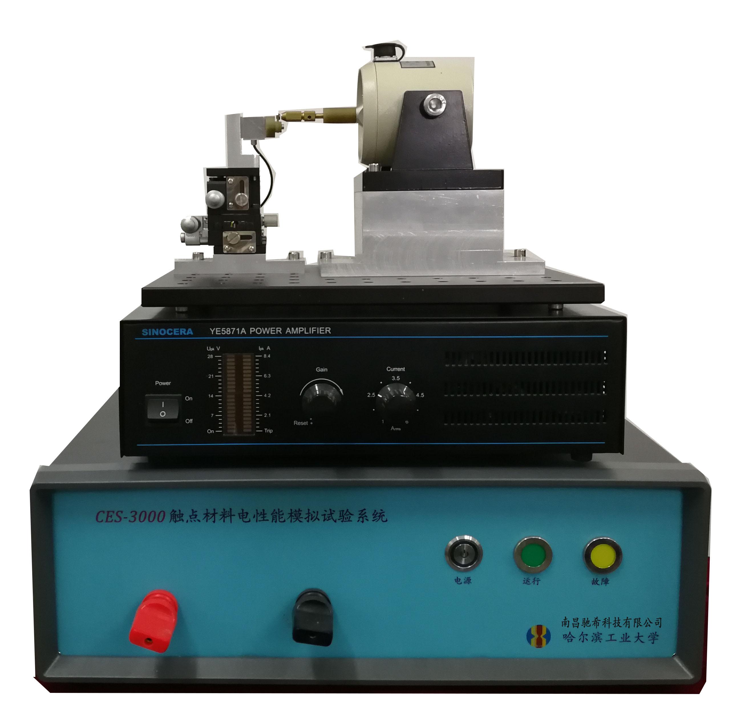 基于激振器的触点材料电性能模拟试验系统