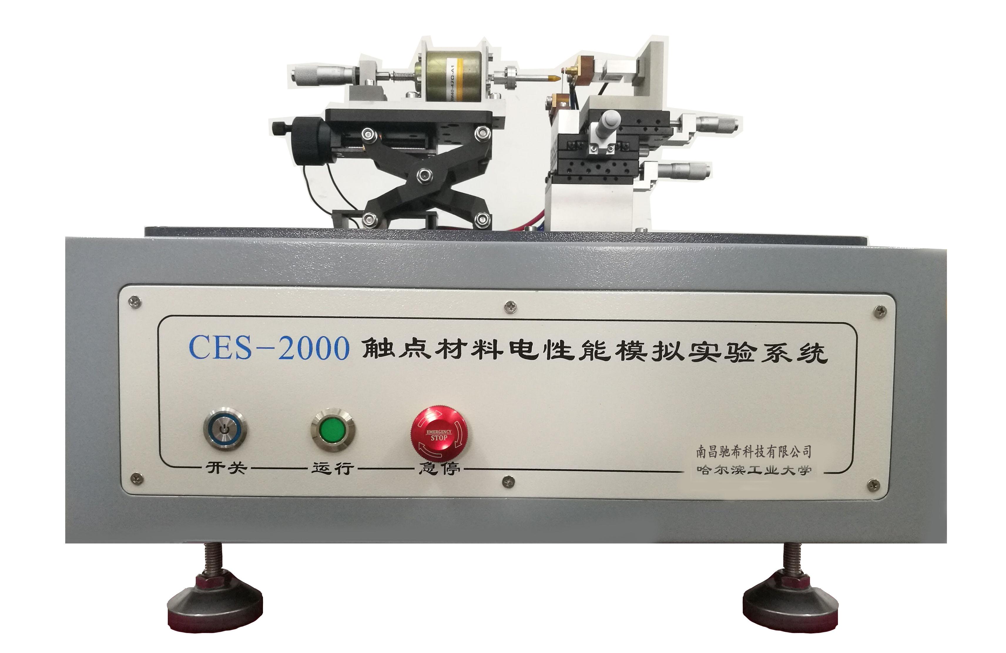 CES系列觸點材料電性能模擬試驗系統